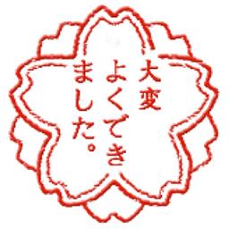 大変 たいへん Japanese English Dictionary Japaneseclass Jp